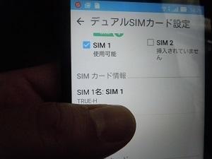 sumaho4.jpg